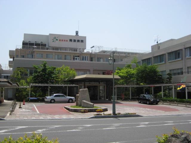 南海病院の紹介 -